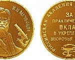 """2002 год. Золотая медаль им. И.И. Мечникова """"За практический вклад в укрепление здоровья нации"""""""