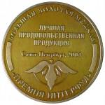 """2004 год. Золотая медаль за """"Лучшую продукцию"""" под знаком """"Премия Интерфуд"""""""