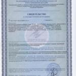 Свидетельство о гос. регистрации Расторопша 1 сторона.