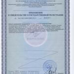 Свидетельство о гос. регистрации Расторопша 2 сторона.